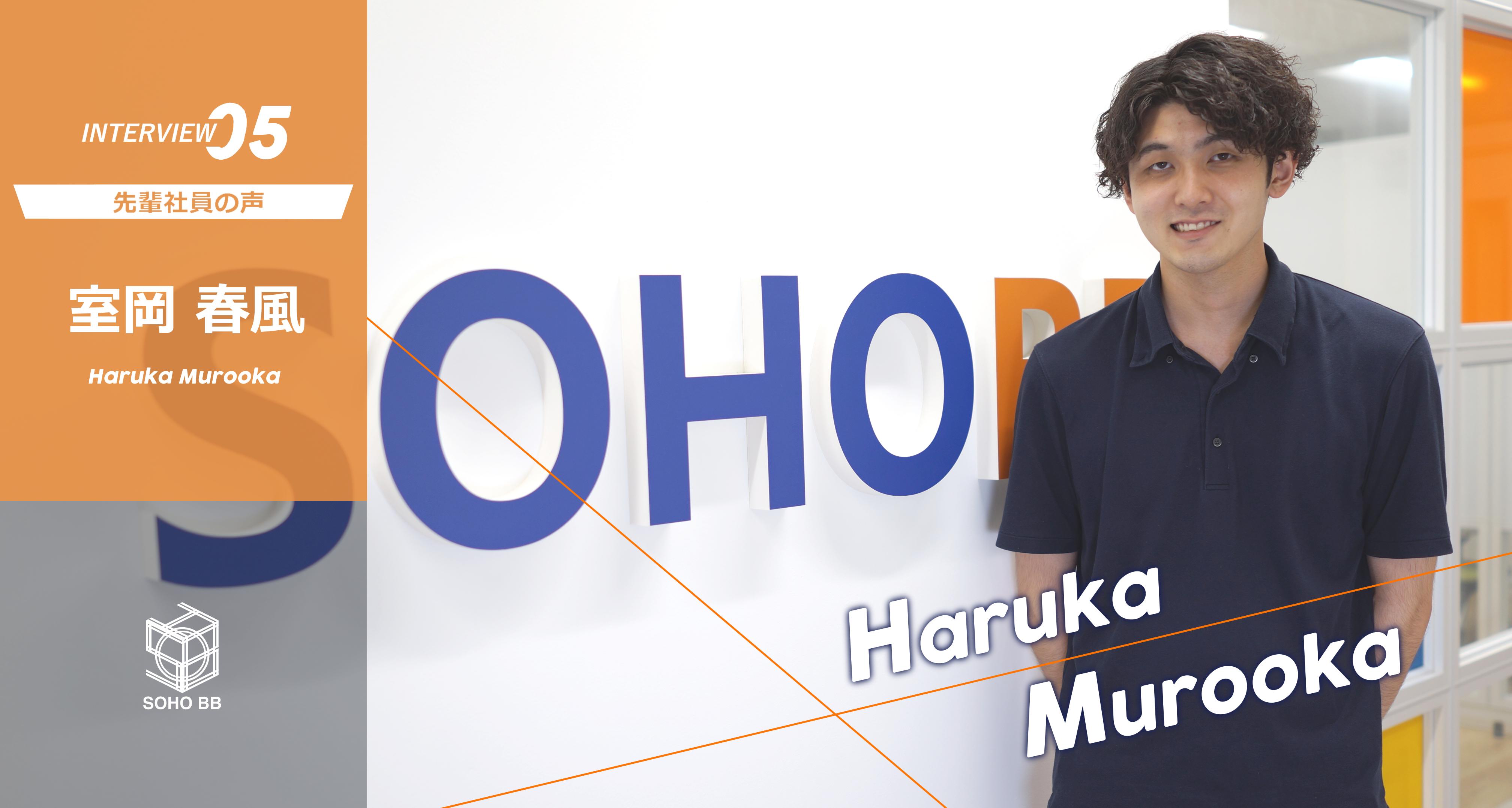 ソホビービー / 室岡 春風 / Haruka Murooka
