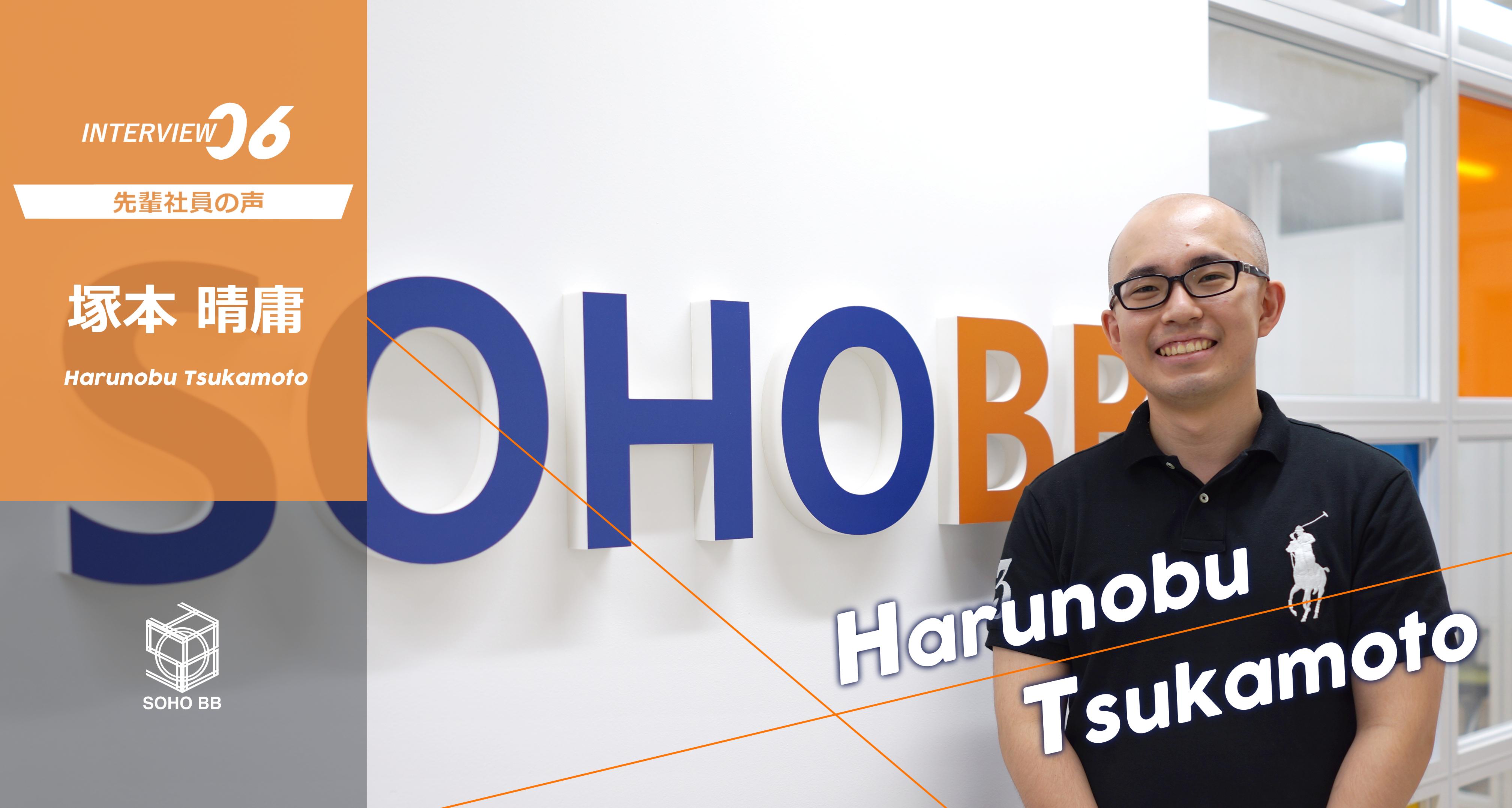 ソホビービー / 塚本 晴庸 / Harunobu Tsukamoto